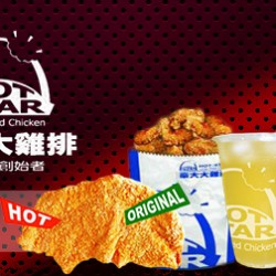 [豪大大鸡排] promotion at deal.com.sg