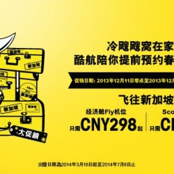 Fly with Scoot! Tianjin, Qingdao, Shenyang, Nanjing to Singapore from CNY298