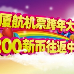 Xiamen Airlines Christmas Early Bird Promotion