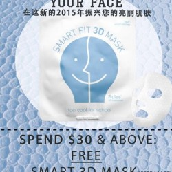 Too Cool For School | free facial mask with $30 spend