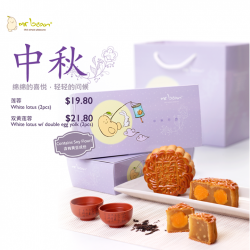 Mr Bean: Mooncakes are available in two delectable flavours