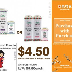 JAPAN HOME Singapore: Purchase with Purchase Promotion --- Snake Brand Cooling Powder Value PackWith min. $10 purchase, get 2 x 300g + 150g Snake Brand