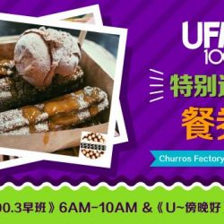 [Churros Factory Singapore] Wanna win Churros Factory Cafe vouchers?Tuned in to UFM100.3 to find out more!$1000 worth of vouchers to