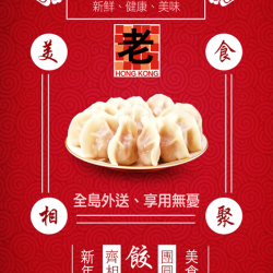 [Old Hong Kong Kitchen] Get freshly restaurant handmade dumplings for home cooking! Only $20 for a packet of 50 frozen dumplings in assorted fillings
