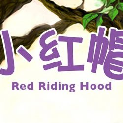 [SISTIC Singapore] Tickets for Red Riding Hood 小红帽 (Mandarin) go on sale on 24 Feb 2017. Get your tickets through SISTIC at http://