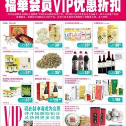 [Hockhua Tonic 福華補品] Member look out for the annually VIP's Special Deal 2017 and accumulated point for gift redemption. http://www.hockhuatonic.
