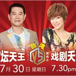 [SISTIC Singapore] Tickets for King of Songs vs Queen of Drama Concert 台湾歌坛天王VS 戏剧天后演唱会 goes on sale on 21 March 2017.
