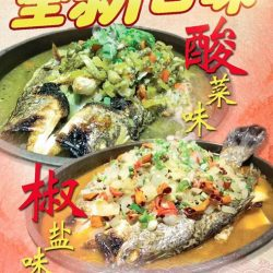 [SHU JIANG GRILLED FISH] Introducing Our New flavours Shu Jiang Grilled Fish Singapore now!