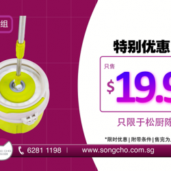 [Song-Cho] SUPER DEAL!