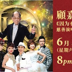 [SISTIC Singapore] Tickets for 顧嘉煇《因为有爱》慈善演唱会 JOSEPH KOO ''LOVE & BLESSINGS'' CHARITY CONCERT goes on sale on 25 March 2017.