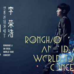 [SISTIC Singapore] Tickets for RONGHAO LI AN IDEAL WORLD TOUR CONCERT 李荣浩有理想世界巡回演唱会 goes on sale on 21 March 2017.