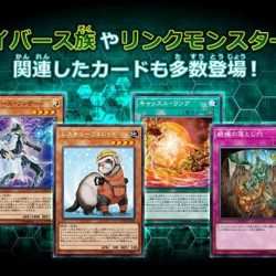 [TOG] Code of the Duelist is a Booster Pack in the Yu-Gi-Oh!