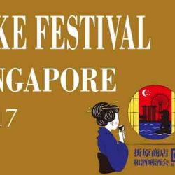 [SISTIC Singapore] Tickets for SAKE FESTIVAL SINGAPORE 2017 goes on sale on 16 May 2017.