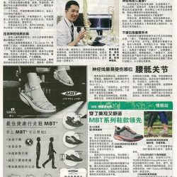 [MBT] For our Chinese customers, MBT Ad and editorial in yesterday's LIANHE WANBAO Monthly Health Supplement.