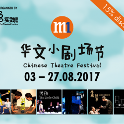 [M1] Enjoy up to 15% discount off tickets to M1 Chinese Theatre Festival presented by The Theatre Practice!