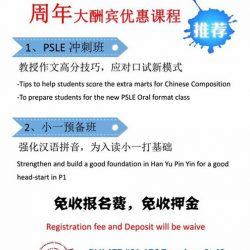 [BEIJING LANGUAGE SCHOOL] Beijing Language School - Tampines Branch 🎊Special Promotion 特别优惠: 1.