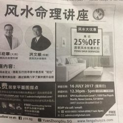 [Standard Chartered Bank & Priority Banking] Did you see our ad on The New Paper this morning?
