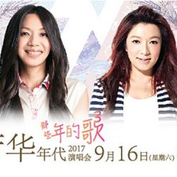 [SISTIC Singapore] Tickets for 那些年的歌 3 - 芳华年代演唱会 My Songs 3 goes on sale on 15 July.