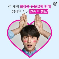 [The Body Shop Singapore] Gong Yoo is supporting our campaign to ban animal testing of cosmetics globally.