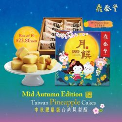 [Din Tai Fung] Delicate, tangy sweet and preservative free - our Mid Autumn Edition Taiwan Pineapple Cakes 中秋限量版台湾凤梨酥 consists of moist Songshan Pineapple fillings, encased