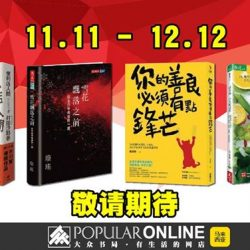 [POPULAR Bookstore] Want to know how to get up to 33% discount on some of these hot-selling Chinese books online?
