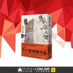 [POPULAR Bookstore] Enjoy great discounts on hot-selling Chinese books @ POPULAR Online Malaysia!