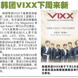 [Gain City] We are overwhelmed by the interest to win the VIP tickets to VIXX Shangri-La in Singapore concert and this