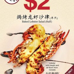 [Kay Lee Roast Meat Joint] Hi folks starting from 14th November onwards, we are having an affordable lobster salad promotion exclusively for customers at Kay