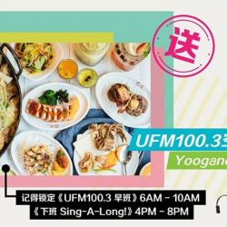[Yoogane] 10 x $100 Dining vouchers up for grab if you tune in to UFM100.