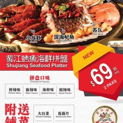 [SHU JIANG GRILLED FISH] This Special Season we are happy to present you with this New Shujiang Seafood Platter to satisfy your Seafood desire.