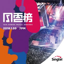 [Singtel] Singtel Music and KKBOX want to take you to the 13th KKBOX Music Awards happening in Taiwan on 20 Jan '