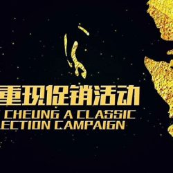 "[POPULAR Bookstore] Stand a chance to win a pair of tickets to Jacky Cheung ""A Classic Tour"" 2018 Singapore Stop, happening on"