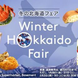 [Isetan] Celebrate 11 Days of winter at Isetan Scotts starting from the 26th Jan to the 5th of Feb.